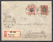 1918 Ukraine Tridents Registered Cover Yenakiieve