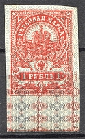 1905-17 Russia Stamp Duty 1 Rub (Imperforated, MNH)