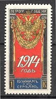 1914 Russia Petrograd for Soldiers and their Families 1 Kop (MNH)