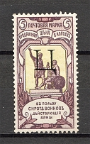 1904 Russia Charity Issue 5 Kop Letter `Ц` (Specimen)