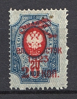 1923 Vladivostok Far East Special Airmail Issue (CV $1700, Signed, MNH, Only 100 issued!)