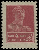 Soviet Union FIRST DEFINITIVE TYPO PRINTING (PERF 12 ½, HIGH VALUES): 1925,  4k