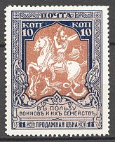 1915 Russia Charity Issue Perf 13.25 (Deformed `0` Error)