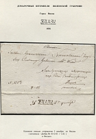 Lithuania. Letter from Vidza to Vilno. 1836 1836. A beautiful exhibition letter