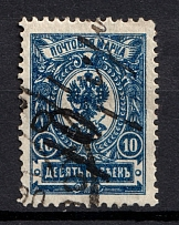 1918-22 `10 руб`, Genuine Local Issue, but not identified, Russia Civil War (Black Overprint, Canceled)