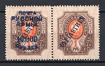 1921 Wrangel Offices in Turkey 10 Pia on 10000 Rub (One Stamp without Overprint)