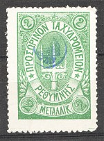 1899 Crete Russian Military Administration 2 M Green
