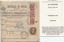 1920. The form sent from Zastolbye to Ilgotsin. 1920. The form sent from Zastolbye to Ilgotsin. Franking - Geifman # 3