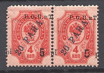 1919 Russia ROPiT Levant Pair 5 Pia (Print Error, Shifted Overprint, MNH)