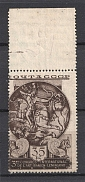 1935 USSR 35 Kop The Third International Congress of Persian Art (Shifted Perforation, MNH)