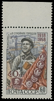 Soviet Union 1958, 40th Anniversary of the Youth Communist League, 60k multiclr