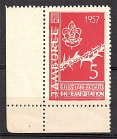 1957 Russia Scouts Argentina Jubilee Jamboree ORYuR Red Corner Stamp (MNH)
