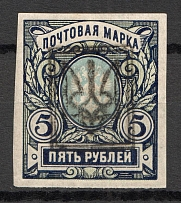 Ekaterinoslav Type 2 - 5 Rub, Ukraine Tridents (CV $150, MNH)