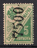 1922 Kiev (Kyiv) `7500` Mi.1 I Local Issue, Russia Civil War (Vertical Rombs, Type II, Reading UP, Signed, CV $100, MNH)