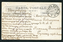 1919. Censorship of the Civil War in Russia. 'Army Headquarters'. An open letter