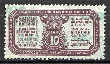 1927 Russia USSR Judicial Fee Stamp 10 Kop (Cancelled)