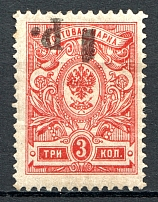 1918-20 South Russia Kuban Civil War 1 Rub (Inverted Overprint, Print Error)