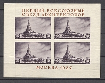 1937 The First Congress of Soviet Architetects Block Sheet (MNH)