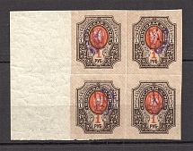 Kiev Type 2g - 1 Rub, Ukraine Tridents Block of Four (Signed, MNH)