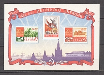 1957 40th Anniversary of the October Revolution Block Sheet (MNH)