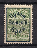 1922 2k Priamur Rural Province Overprint on Eastern Republic Stamps, Russia Civil War (Perforated, CV $300)
