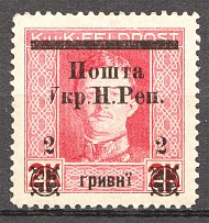 1919 Stanislav West Ukrainian People's Republic 2 Грн (Signed)