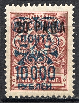 1921 Wrangel Offices in Turkey 20 Pia (Blue Overprint instead Black, MNH)