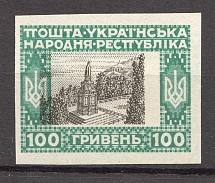1920 Ukrainian Peoples Republic 100 Hrn (Two Sides Printing + Shifted Center, MNH)