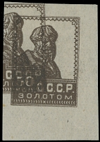 Soviet Union FIRST DEFINITIVE TYPOGRAPHICAL PRINTING (IMPERF): 1923,  50k double