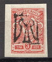Ukraine Odessa Type 5 Trident 3 Kop (Inverted Overprint, Signed, CV $100)