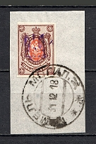 Kiev Type 2 - 70 Kop, Ukraine Tridents Cancellation GOMEL MOGILEV