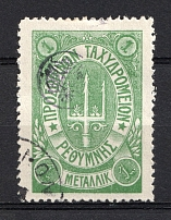 1899 1m Crete 2nd Definitive Issue, Russian Military Administration (GREEN Stamp, ROUND Postmark)