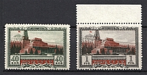 1949 25th Anniversary of the Death of Lenin, Soviet Union USSR (Full Set, MNH)