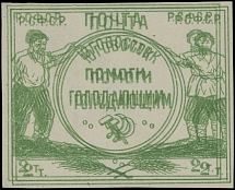 Rostov-on-Don Issue, 1922, 2t green, a single with double impression