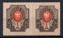 1908-17 1R Empire, Russia (MISSED Perforation, Print Error, MNH)