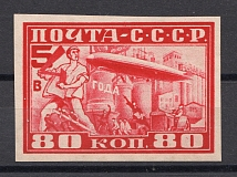 1930 Moscow Zeppelin Air Post Airmail 80k (Imperf, RRR, CV $2,000)