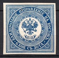 1863 6k Offices in Levant, Russia (Blue, Type III)