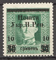 1919 Stanislav West Ukrainian People's Republic 10 Грн