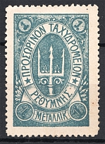 1899 Crete Russian Military Administration 1М Blue