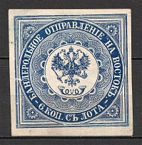 1863 Russia Levant Offices in Turkey (Dark Blue, Signed)