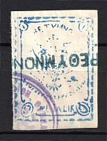 1899 1M Crete 1st Provisional Issue, Russian Military Administration (BLUE Stamp, BLUE Postmark)