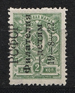 1922 RSFSR 2 Kop Philately to Children Sc. B 25 (Inverted Overprint)