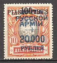 1921 Russia Wrangel Issue Offices in Turkey Civil War 100 Pia (CV $65)