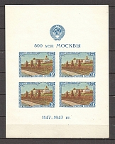 1947 USSR 800th Anniversary of the Founding of Moscow Block Sheet (MNH)