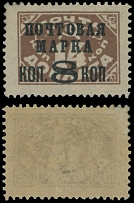 Soviet Union SURCH 8K ON POSTAGE DUE STAMPS: 1927, surch (type II) on 14k, litho