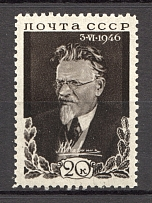 1946 USSR Death of Kalinin Statesman (Full Set, MNH)