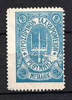 1899 2m Crete 2nd Definitive Issue, Russian Administration (BLUE Stamp, No Control Mark)