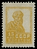 Soviet Union, 1924-25, definitive issue, peasant 15k lemon yellow, perf 14½x15