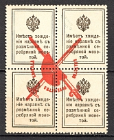 1917 Bolshevists Propaganda 10 Kop (Inverted Overprint on Back Side, MNH)