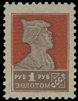 Soviet Union FIRST DEFINITIVE TYPO PRINTING (PERF 12 ½, HIGH VALUES): 1925,  1r